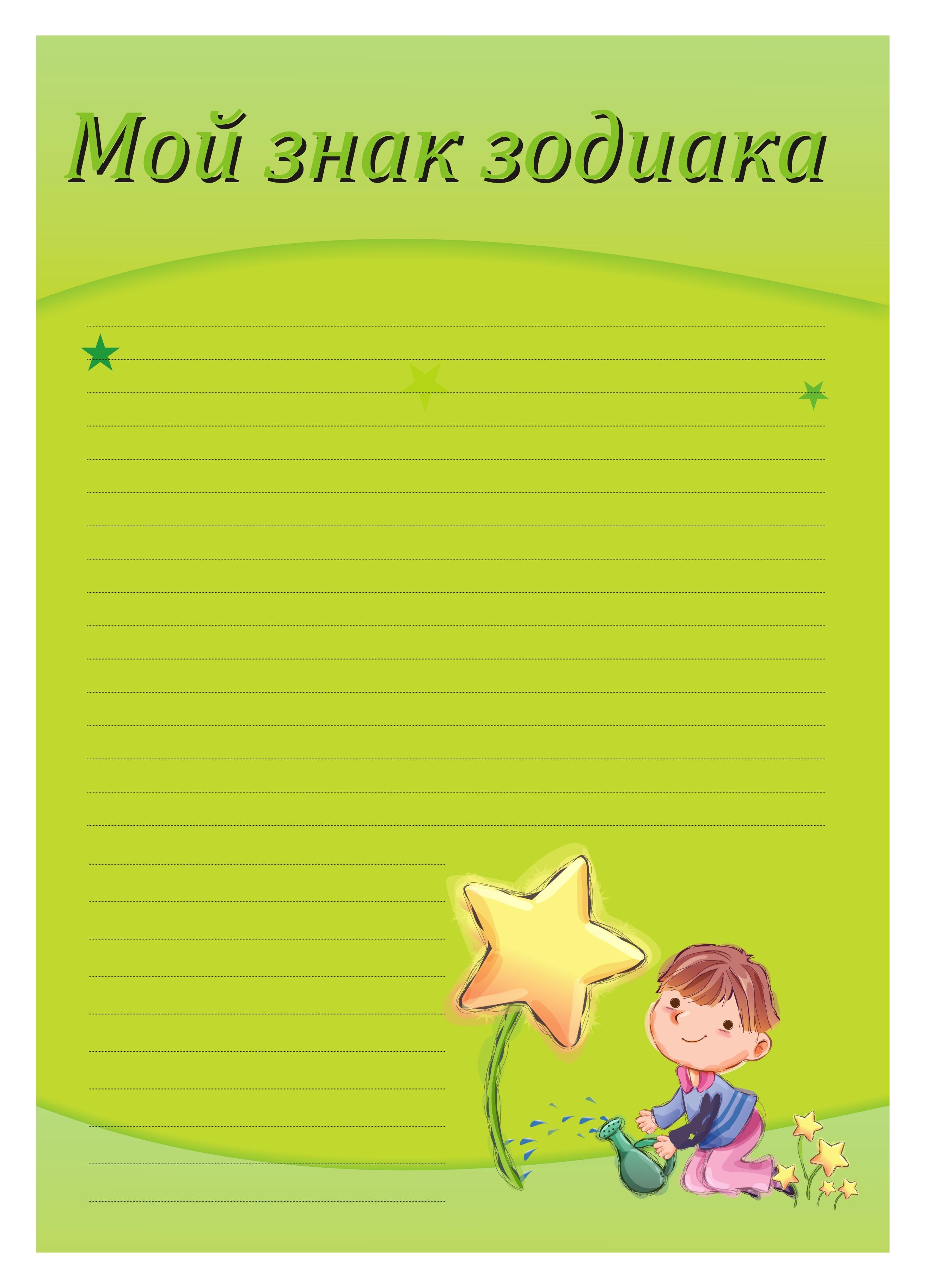 Портфолио для начальных классов шаблоны для мальчиков 23 фотография