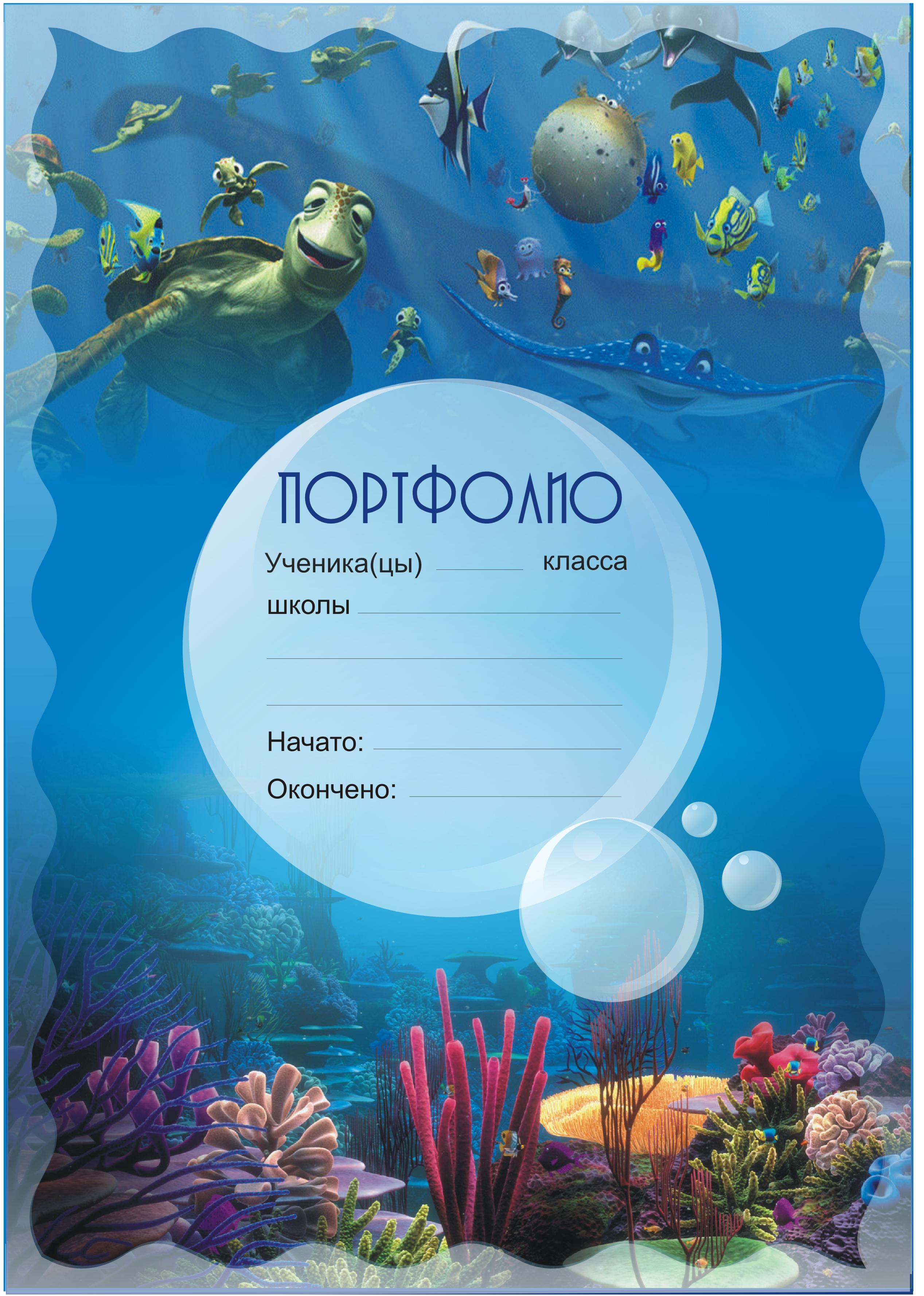 Титульный лист портфолио ученика начальной школы образец 15 фотография