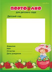 портфолио дошкольника образец для девочки - фото 10
