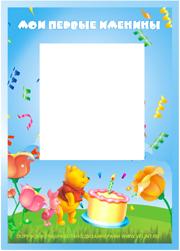 фоторамка день рождения, портфолио лист я родилась
