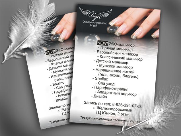 Заказать дизайн листовки