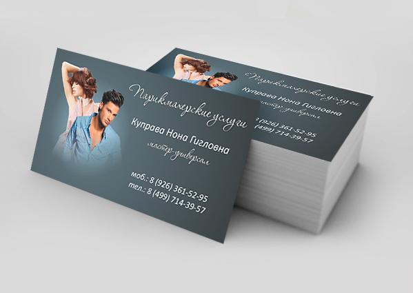 визитка парикмахер, визитка мастер- универсал, визитка мастер универсал