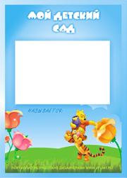 цветные листы для портфолио, лист мой детский сад портфолио, портфолио дошкольника торрент