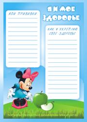 я и моё здоровье лист порфолио, дневник достижений, самопрезентация