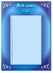 Скачать список класса шаблон