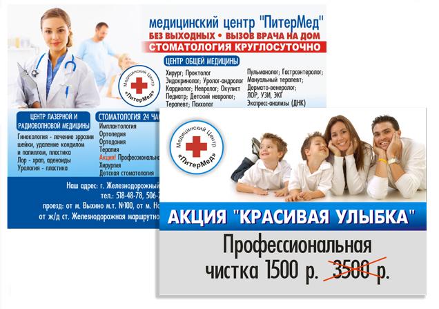 Дизайн визитки стоматолога