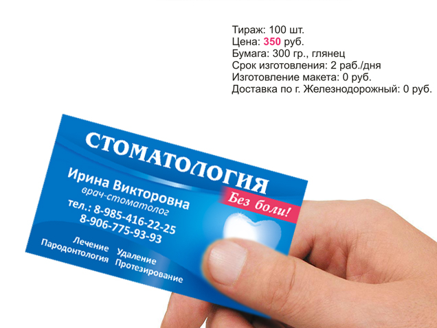 Дизайн визитки стоматология визитки