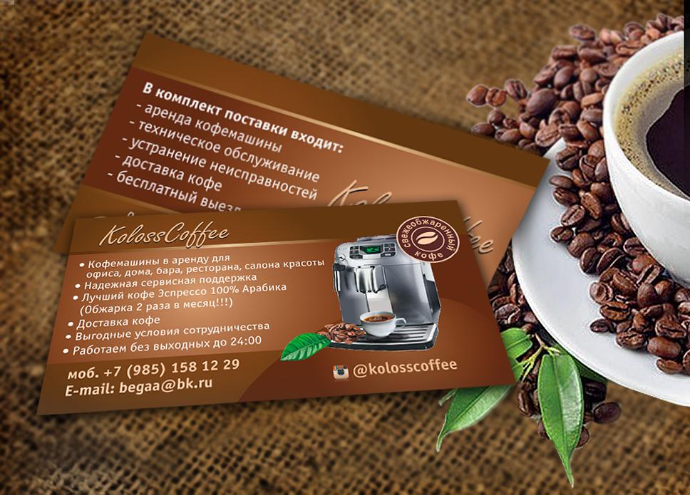 визитка кофе, визитка кофейные автоматы