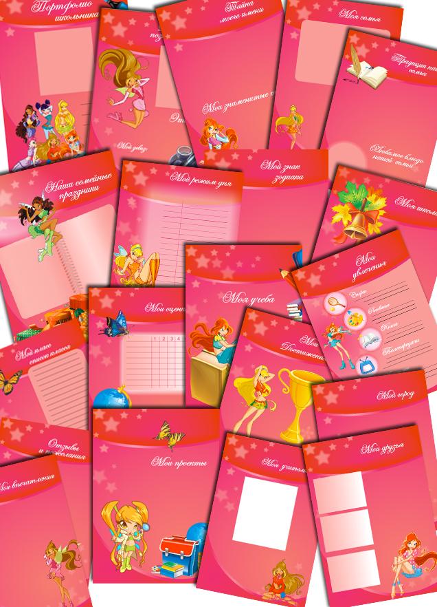 Портфолио для девочек скачать бесплатно шаблоны